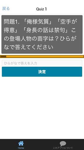 玩免費益智APP|下載キャラクター名を答えるアプリ 私はだあれ?forうたプリ app不用錢|硬是要APP