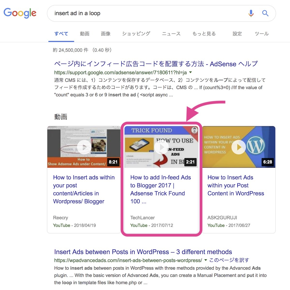 AdSenseインフィード広告を設置