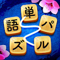 単語パズル-文字をつなげて遊ぶ脳トレゲーム icon