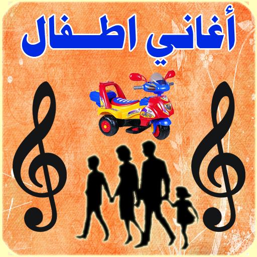 اغاني اطفال