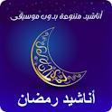 اناشيد رمضان بدون موسيقى anashid Ramadan icon