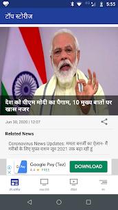 Times Now – English and Hindi News App 2