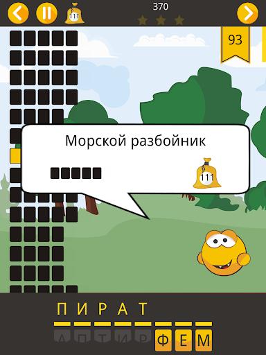 u0423u0433u0430u0434u0430u0439 u0441u043bu043eu0432u0430 3.4.5 screenshots 7