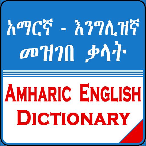 English Amharic Dictionary አማርኛ እንግሊዝኛ መዝገበ ቃላት 6.0 screenshots 1