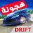 Drift Factory Icône
