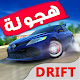 Drift Factory هجوله فاكتوري Android apk