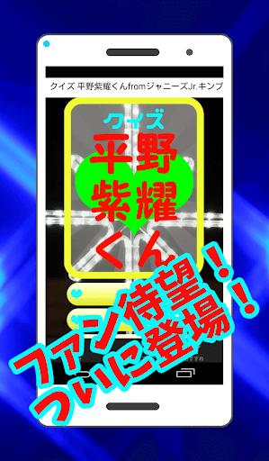 クイズ 平野紫耀くんfromジャニーズJr.キンプリの太陽!