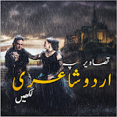 Urdu Shayari on Your Photos
