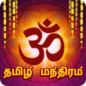 Mantra Sangrah In Tamil