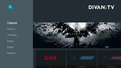 Divan.TV u0434u043bu044f Android TV (beta) 1.3.25 screenshots 1