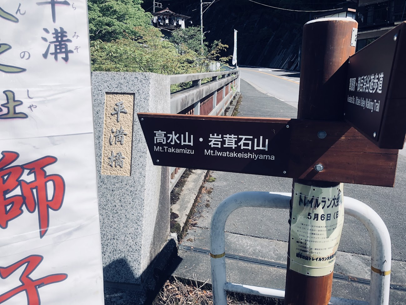 "signpost toward ""Mt. Takizumi 高水山"""