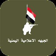 اخبار الجبهة الاعلامية اليمنية