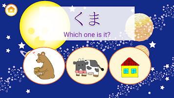 Screenshot of Learn Japanese Hiragana!