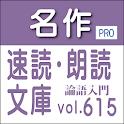 名作速読朗読文庫vol.615 論語 入門 読上機能付きProfessional版 icon
