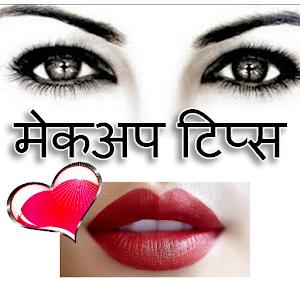 Eye makeup tips in hindi