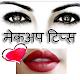 Makeup Tips hindi मेकअप हिंदी