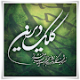 Contemporary Khath APK icon