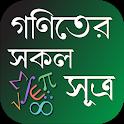গণিতের সকল সূত্রাবলী ~ Math Formula in Bengali icon