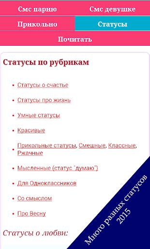 Прикольные СМС и статусы 2015.