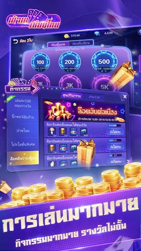 เก้าเกเซียนไทย-4x100 เกมไพ่ฟรี screenshots 2