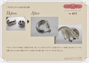 Photo: 「イヤリング」の金具交換。 ジュエリーリメイク グランベルク作品紹介