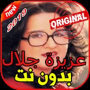 أغاني عزيزة جلال بدون نت 2019 Aziza Jalal