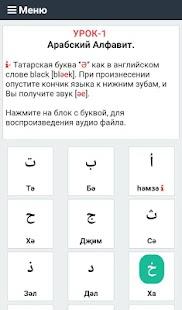АРАБСКИЙ АЛФАВИТ - náhled