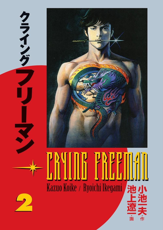 Crying Freeman Vol. 2 (2006)