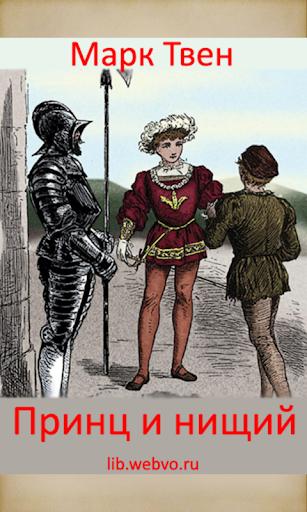 Принц и нищий Марк Твен