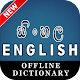 Download Sinhalese English Dictionary For PC Windows and Mac