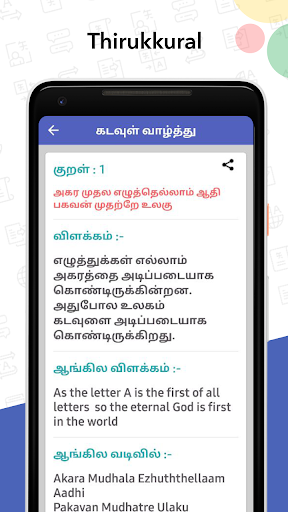English Tamil Dictionary Tamil English Dictionary by Nithra