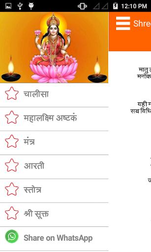 Laxmi Chalisa – Mantra Aarti