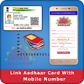 Free Aadhar Card Link with Mobile Number Online