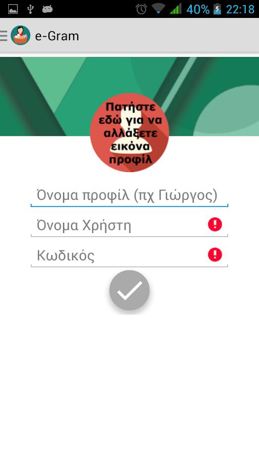 eGram - στιγμιότυπο οθόνης