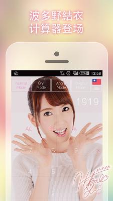 波多野結衣聲音計算器 - screenshot