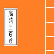 唐詩三百首(完整版) Tang Poem 300(Full)