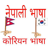 Learn EPS Topik Korean- Nepali