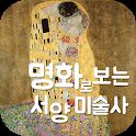 서양미술사 - 르네상스부터 현대미술까지, 실시간 전시정보 icon
