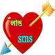 Download রোমান্টিক প্রেমের SMS For PC Windows and Mac