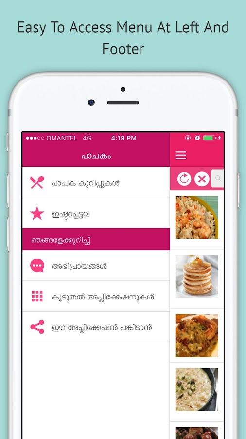 Pachakam - Kerala Recipes- screenshot