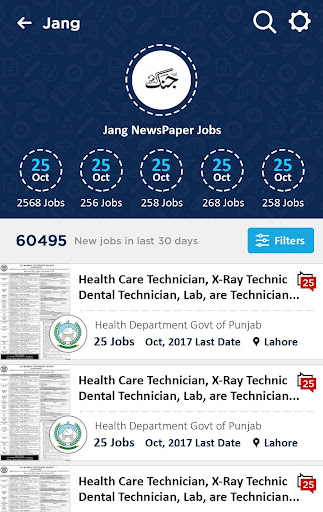 Govt Jobs Pakistan screenshot 4