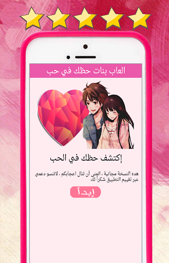 العاب بنات عربية حظك في الحب 2