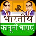 भारतीय कानूनी धारा - India Law icon