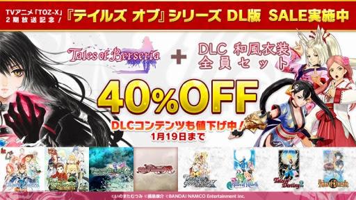 [Tales of] ลดราคาเกมเวอร์ชั่นดาวน์โหลดและ DLC สูงสุดถึง 40%!