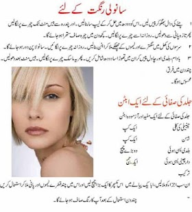 Skin Care Tips in Urdu - náhled