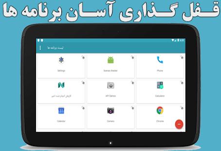 App قفل اثر انگشتی - قفل برنامه ها، فضولگیر، محافظ APK for Windows Phone