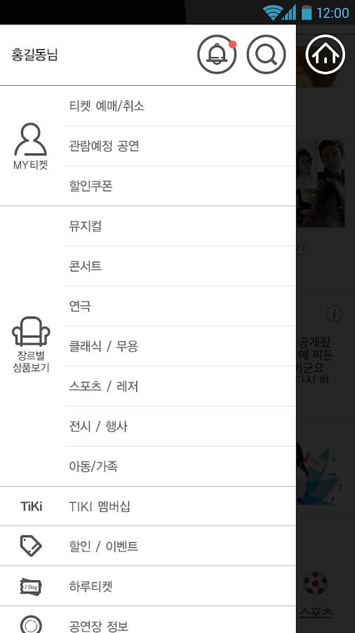 인터파크 티켓- screenshot