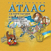 Ukraine History 5th grade