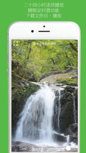 玩免費健康APP|下載森林的声音303 app不用錢|硬是要APP
