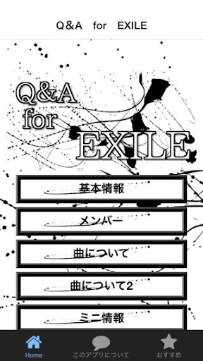 Q&A for EXILE~無料音楽ゲームアプリ